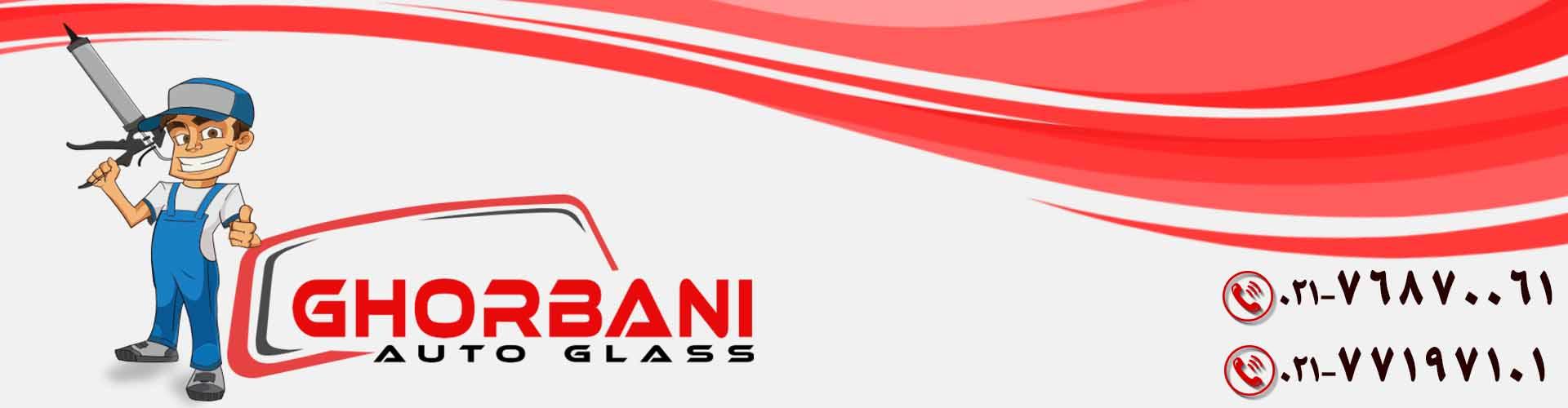 شیشه اتومبیل - فروشگاه اینترنتی ولاش