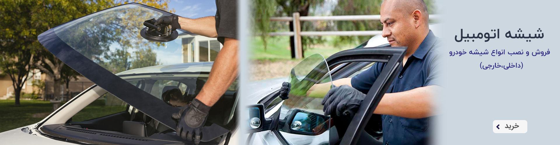 شیشه خودرو - فروشگاه اینترنتی ولاش