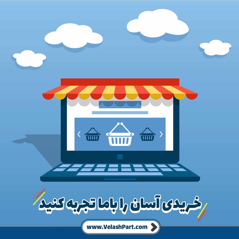 فروشگاه اینترنتی  - فروشگاه اینترنتی ولاش