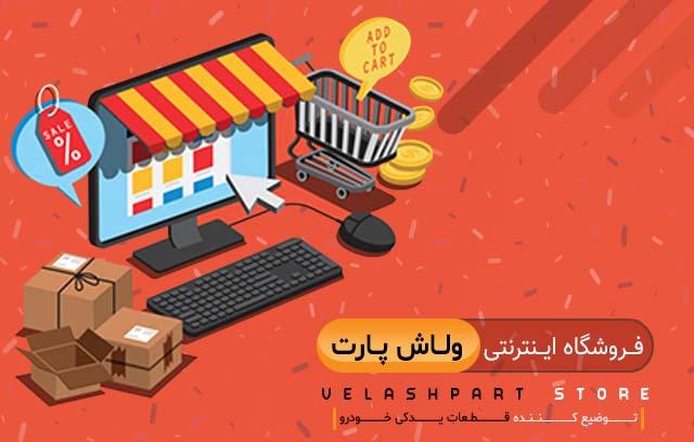 فروشگاه ولاش - فروشگاه اینترنتی ولاش