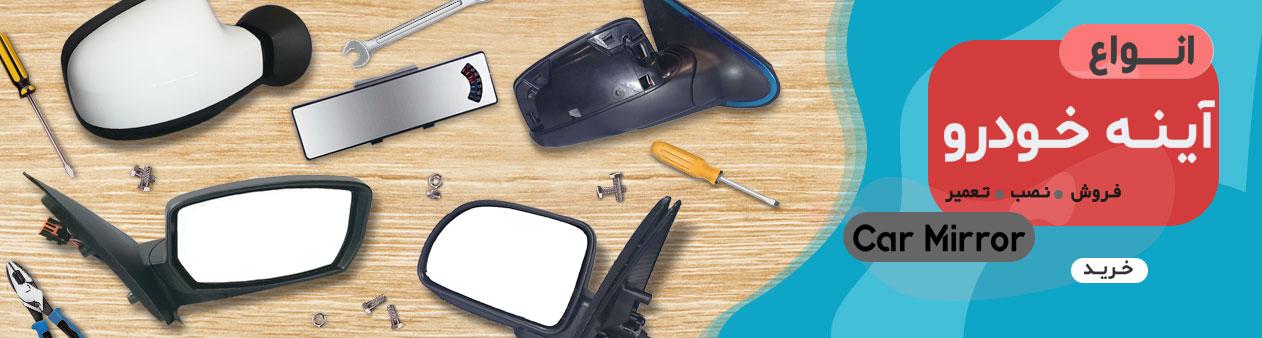 انواع آینه بغل خودرو و آینه وسط دما سنج دار زیر قیمت بازار - فروشگاه اینترنتی ولاش