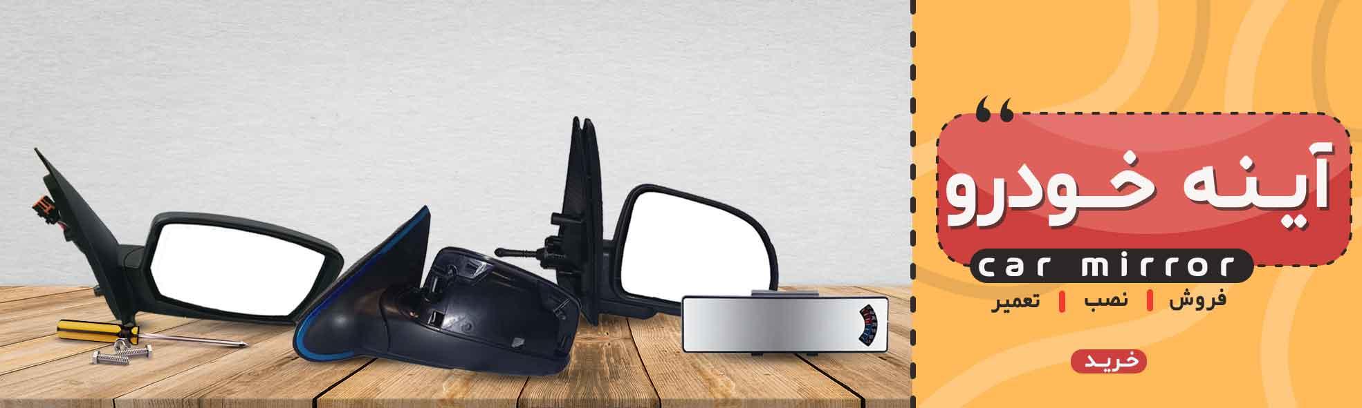 فروش ویژه انواع ماشین آینه بغل آینه وسط ماشین - فروشگاه اینترنتی ولاش