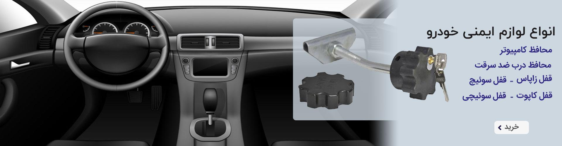 قفل زاپاس خودرو - فروشگاه اینترنتی ولاش