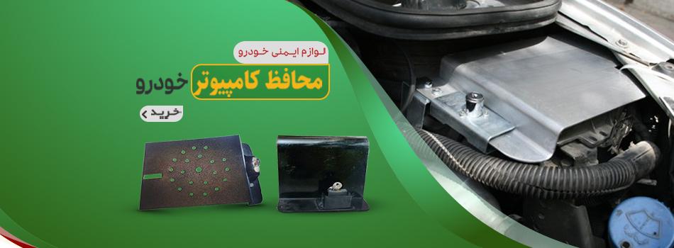 محافظ کامپیوتر خودرو - فروشگاه اینترنتی ولاش