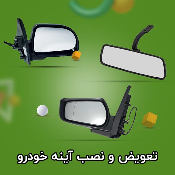 نصب آینه بغل ماشین و تعمیر آینه ماشین - فروشگاه اینترنتی ولاش پارت